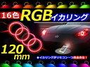 【送料無料】 LED RGBイカリング 16色 レインボー 120mm×4 無線リモコン付き 4個セット LEDリング LEDイカリング ヘッドライト プロジェクターに 三連ヘッドライトに つぶつぶ イクラリング
