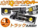 トラック用デコトラ オバQメッキバンパー 標準ボディ用4t イエローフォグ付 オバQバンパー