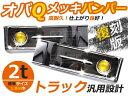 トラック用デコトラ オバQメッキバンパー 標準ボディー用 2t イエローフォグ付 オバQバンパー