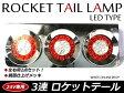 トラック ロケット3連テール LED 赤白テールランプ トラックテール 大型 24V ダンプ 2t 4t 10t ロング ワイド レトロ