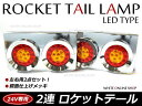 トラック ロケット2連テール LED 赤黄テールランプ トラックテール 大型 24V ダンプ 2t 4t 10t ロング ワイド レトロ
