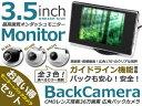 お得な バックカメラ/リアカメラ & モニターセット/バックモニター ■カラー: ブラック/ホワイト/メッキ