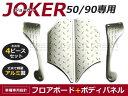 ホンダ ジョーカー50/90 JOKER アルミフロア ステップボード アルミステップボードパネル バイク パーツ アクセサリー