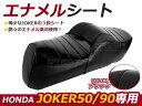 ホンダ JOKER ジョーカー 50/90 3段エナメルシート&ラメ honda ジョーカー90 本田 シートカバー ラメ