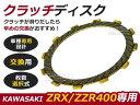 新品 1枚から〜カワサキ クラッチディスク ZZR400 ZRX400 1枚入り KAWASAKI クラッチ板 交換 純正 キット kit