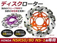 NSR50 NSR80 NS-1ウェーブフローティング ディスクローター220mm ダックス エイプ ズーマー モンキー DIO