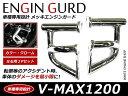 YAMAHA ヤマハ V-MAX1200 専用設計 メッキ エンジンガード VMAX