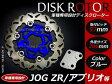 JOG ZR/アプリオ/スーパージョグ/BW S50 ディスクローター 200mm