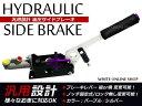 汎用設計 油圧式サイドブレーキ ドリフト・スピーンターン...