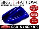 ABS製塗装済みSUZUKI GSX-R600 GSX-R750 K6 シングルシートカウル K6 ...
