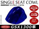 ABS製塗装済SUZUKI GSX1300 シングルシートカウル 隼 ブルー