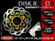 ズーマー ディオ SR ZX AF28 SF35 ディスクローター 200mm