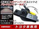 【送料無料】 LEDナンバー灯一体型バックカメラ トヨタ ブ...