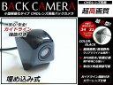 【送料無料】 小型軽量タイプ 車用バックカメラ 埋め込み式 ...