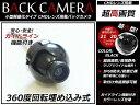 【送料無料】 小型軽量タイプ 車用バックカメラ 360度回転...