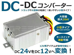 【送料無料】 30A DC-DCコンバ...