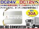 【送料無料】 30A DC-DCコンバーター 24V→12V 24V車 トラック 大型車 で 12V の カー用品 オーディオ が 使用可能に DC24V-12V 変換器 DCDC デコデコ コンバーター 電源 変圧 変換 自動車 コンセント アンペア 24V 12V ボルト