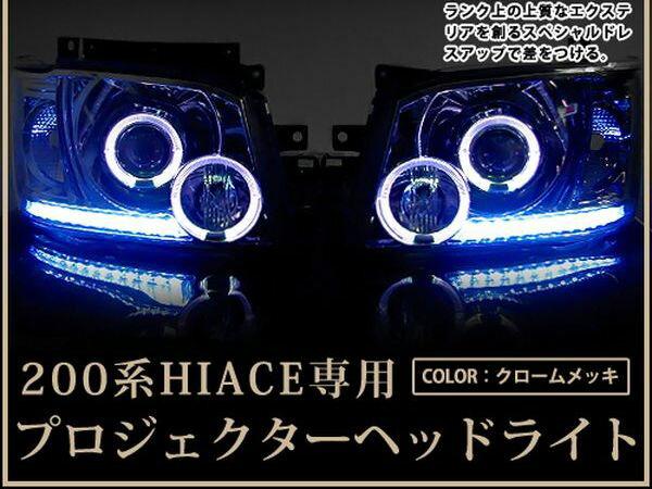 ハイエース 200系 前期 2型 2型 12連LED付&イカリング内臓 プロジェクターヘッ…...:auc-green:10006941
