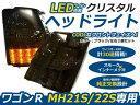 スズキ ワゴンR MH21 MH22S スモークタイプ LED付 クリスタルヘッドライト 社外 ヘッドライト HID と合わせて