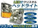 スズキ ワゴンR MH21 MH22S 純正タイプ LED付 クリスタルヘッドライト 社外 ヘッドライト HID と合わせて