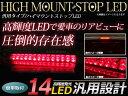 LED ハイマウントストップランプ 14LED 角度調整可能 両面月テープ付き ブレーキランプ LEDランプ 補助ブレーキ灯 赤/レッド 12V 汎用