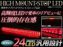 LED ハイマウントストップランプ 24LED 角度調整可能 両面月テープ付き ブレーキランプ LEDランプ 補助ブレーキ灯 赤/レッド 12V 汎用