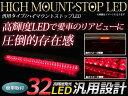 LED ハイマウントストップランプ 32LED 角度調整可能 両面月テープ付き ブレーキランプ LEDランプ 補助ブレーキ灯 赤/レッド 12V 汎用