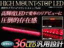 LED ハイマウントストップランプ 36LED 角度調整可能 両面月テープ付き ブレーキランプ LEDランプ 補助ブレーキ灯 赤/レッド 12V 汎用