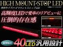 LED ハイマウントストップランプ 40LED 角度調整可能 両面月テープ付き ブレーキランプ LEDランプ 補助ブレーキ灯 赤/レッド 12V 汎用