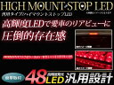 LED ハイマウントストップランプ 48LED 角度調整可能 両面月テープ付き ブレーキランプ LEDランプ 補助ブレーキ灯 赤/レッド 12V 汎用
