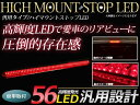LED ハイマウントストップランプ 56LED 角度調整可能 両面月テープ付き ブレーキランプ LEDランプ 補助ブレーキ灯 赤/レッド 12V 汎用