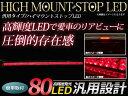 LED ハイマウントストップランプ 80LED 角度調整可能 両面月テープ付き ブレーキランプ LEDランプ 補助ブレーキ灯 赤/レッド 12V 汎用
