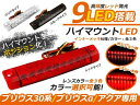 ハイマウント ストップ ランプ LED プリウス30系 プリウスPHV 40系プリウスα プリウスアルファ アクア10系 AQUA