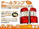 【送料無料】 トヨタ ハイエース 100系 テールランプ クリアクリスタル&レッドコンビテール 赤 ...