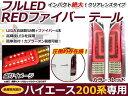 【送料無料】 フルLED フルファイバー テールランプ トヨ...