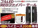 【送料無料】 フルLED フルファイバー テールランプ トヨタ ハイエース 200系 1型 2型 3...