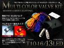 LEDウインカーポジションキット T10 T16 マルチカラーSMD78連 白 ホワイト ⇔ 赤 レッド 【ウィンカーポジションキット ウインカー ポジション ...