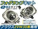 ZVW30 前期後期 社外 LED HID 交換 ベゼル