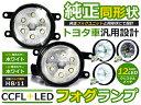 CCFLリング LEDフォグランプ シエンタ NCP81G/NCP85G ホワイト ブルー レッド イエロー グリーン H8/H11 トヨタ イカリング LED フォグ ユニット メッキ 純正交換 汎用 ランプ ヘッドライト ハロゲン HID ドレスアップ