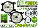 CCFLリング LEDフォグランプ エブリイワゴン エブリィワゴン エブリーワゴン DA64W ホワイト ブルー レッド イエロー グリーン H8/H11 スズキ イカリング LED フォグ ユニット メッキ 純正交換 汎用 ランプ ヘッドライト ハロゲン HID ドレスアップ
