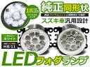 LEDフォグランプ ジムニー JB23系 ホワイト/白 - スズキ【LEDフォグ ユニット メッキ 純正交換式 汎用設計 外装 ヘッドライト ハロゲン HID ドレスアップ】