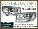 100系ランドクルーザー クリスタルフォグランプ ランクル LX470 LED HID 純正 フォグ ライト【バルブ企画HB4】