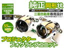 プロジェクター フォグランプユニット デリカD5 2007〜HI/Lo切替対応 三菱 【光軸調整可能 本体 プロジェクターレンズ バルブ 規格 H11 HID LED 相性抜群】