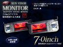 7インチ 左右セット 液晶 サンバイザー サンバイザーモニター 黒 モニター 車載モニター ルームモニター 車用モニター モニター