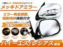 ハイエース200系 LEDウィンカーミラー 格納ミラー ドアミラー ウインカーミラー 電動格納 憧れのスーパーGL純正風メッキ電格ドアミラー メッキドアミラー ...