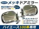 100系 ハイエース バン ワゴン前期用 メッキドアミラー サイドミラー メッキミラー オールメッキ