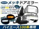 100系ハイエース LEDメッキドアミラー 左右セット メッキミラー ウインカーミラー サイドミラー