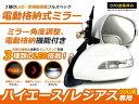 ホワイト ウィンカーミラー ウインカー スーパー ウィンカー フットライト