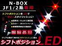 N BOX/N BOX カスタム/N BOX+/N BOX+カスタム JF1 JF2 N-BOX LEDシフトポジション シフトレバー シフトノブ LED ライト イルミネーション カー用品 内装 アクセサリー カスタム パーツ ルームランプ