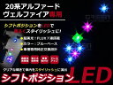 アルファード/ヴェルファイア20系 LEDシフトポジション シフトレバー シフトノブ LED ライト イルミネーション カー用品 内装 アクセサリー カスタム パーツ ルームランプ